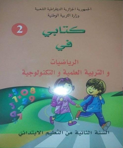 كتاب الرياضيات و التربية العلمية سنة 2 ابتدائي وفق مناهج الجيل الثاني 2ap-gen2-livre2