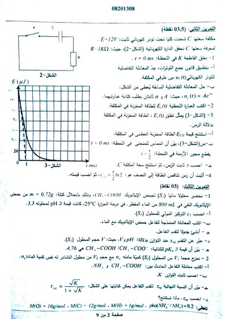 موضوع العلوم الفيزيائية بكالوريا 2013 7075487.jpg?813